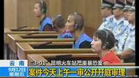 Defendants Sit In Front Of Police Officers At A Courtroom In Kunming
